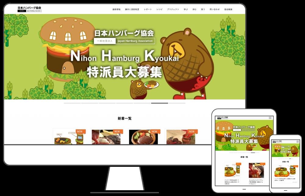 一般社団法人 日本ハンバーグ協会